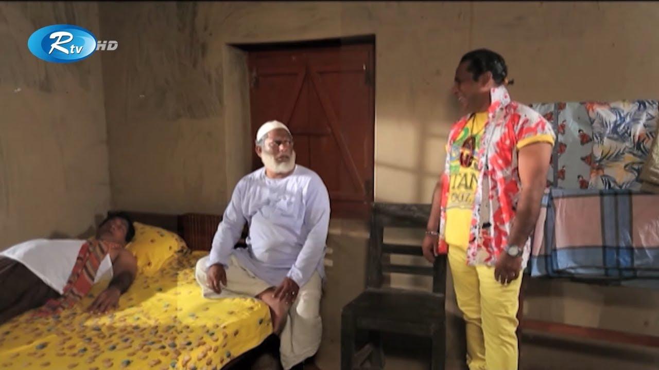 মা মরলে বাপ হয় তালই, আপনি হেইয়া হইছেন | প্রাণ খুলে হাসুন আর দেখুন | Rtv Drama Funny Clips