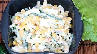Салат с сыром косичка Необычный и очень вкусный