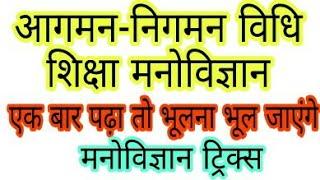 teaching methods, शिक्षण विधि ,aagman -nigaman vidhi
