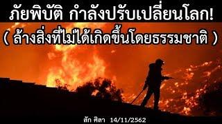 ภัยพิบัติ กำลังปรับเปลี่ยนโลก! / ข่าวดังข่าวใหญ่ล่าสุดวันนี้ 14/11/2562