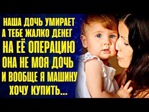 Ты обещал нам помочь... Ведь это наша дочь... Она не моя дочь, а твоя и вообще я машину планирую...