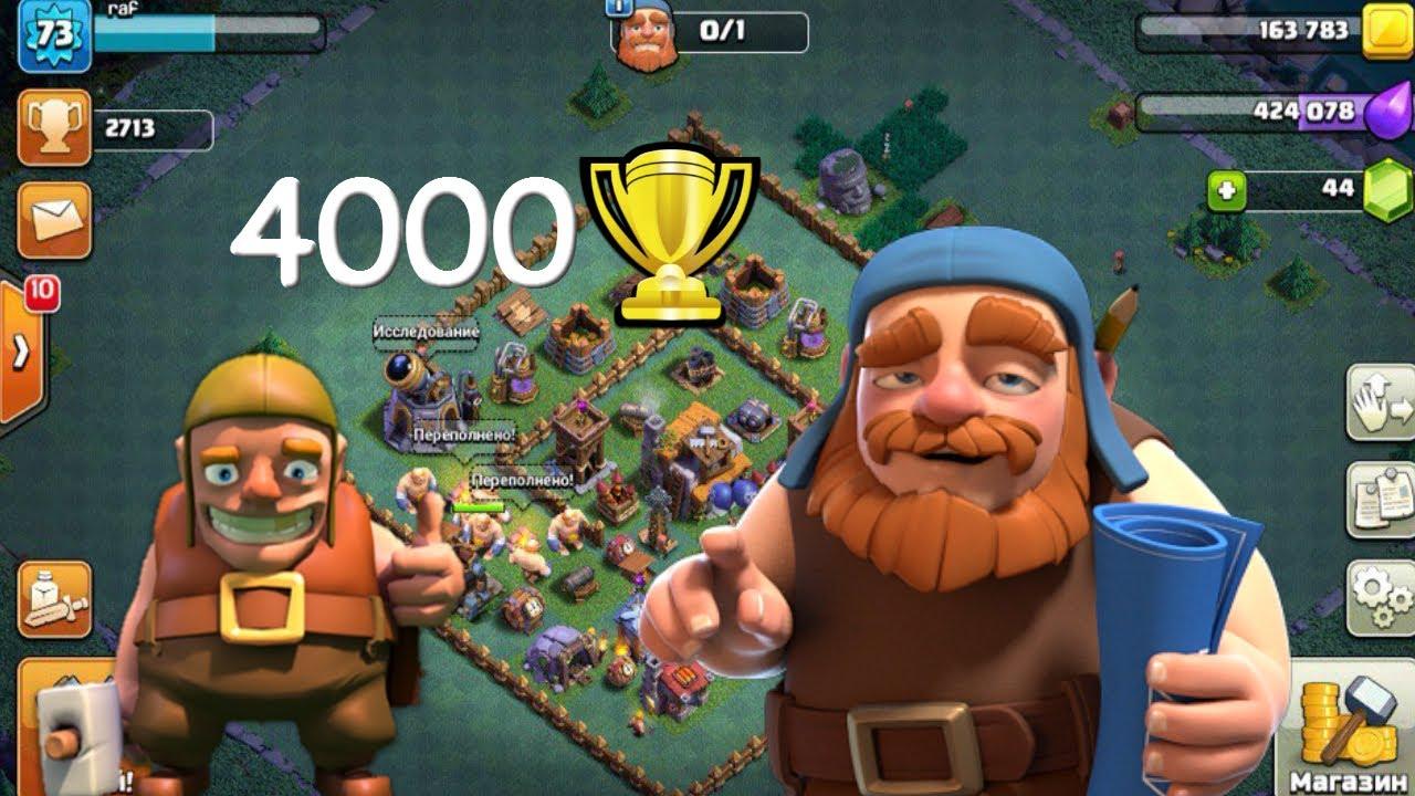 clash of clans деревня строителя 5 уровня #9