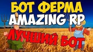 БОТ ФЕРМА AMAZING RP (ЛУЧШИЙ БОТ) / БОТ ФЕРМА АМАЗИНГ РП