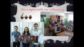 Последний звонок (презентация 11 класса), ВыПуСк 2013