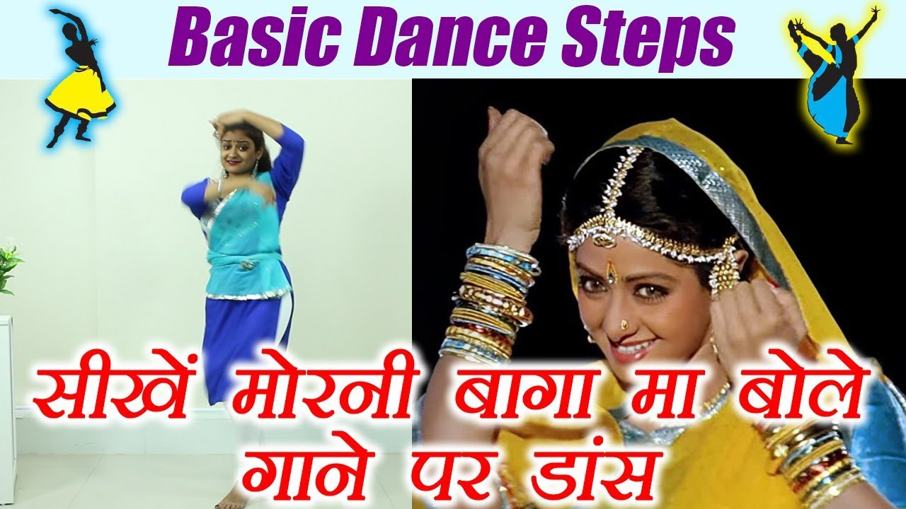 Morni Bhagha Ma Song HD MP4 Videos Download