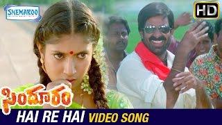 Hai Re Hai Video Song | Sindooram Telugu Movie Video Songs | Ravi Teja | Sanghavi | Krishna Vamsi
