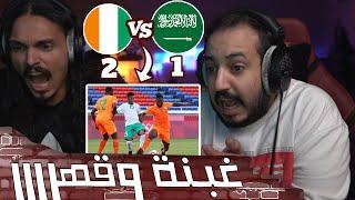 ردة فعل المنتخب السعودي ضد ساحل العاج مع احمد شو 🤬😭 والله قهررررر