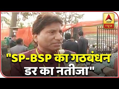 SP-BSP Coalition Is A Result Of Fear: Raju Srivastava | ABP News