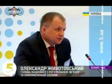 Ukrainian Telecoms Forum, 26-27 May 2015, Kyiv - 5 Channel (in Ukrainian)