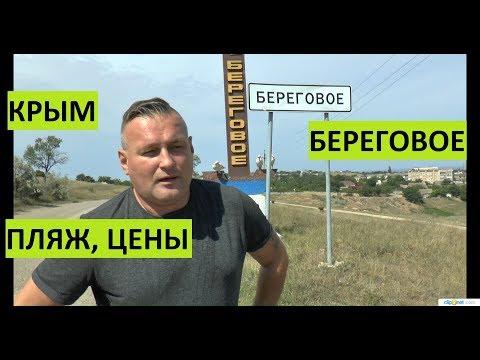 Познаем Крым. Береговое, Бахчисарайский район. thumbnail
