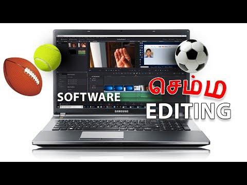 செம்ம Video Editing | Best Video Editing Software For PC In Tamil