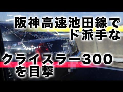 クライスラー クライスラー 300 カスタム : youtube.com