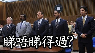 The People v. O. J. Simpson: American Crime Story 睇唔睇得過? (2016)