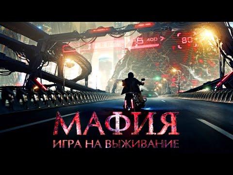 Мафия: Игра на выживание /2016/ Фантастика HD - Видео онлайн