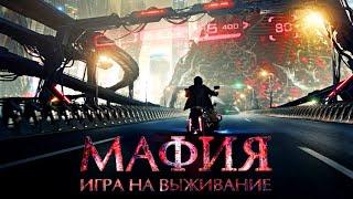 Мафия: Игра на выживание /2016/ Фантастика HD