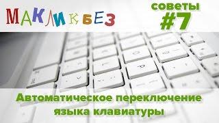 автоматическое переключение языка клавиатуры - Punto Switcher (МакЛикбез Советы)
