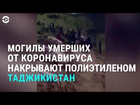 Врут ли власти Таджикистана? | АЗИЯ | 14.05.20