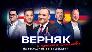 Верняк 7 Пять лучших ставок на футбол на выходные Генич Петросьян Вишневский Керимов Симонов