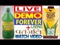 LIVE DEMO OF FOREVER LIVING ALOEVERA GEL AND PATANJALI ALOEVERA.