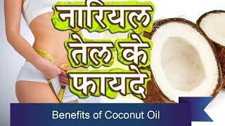 नारियल तेल के फ़ायदे | Benefits of Coconut Oil for Weight Loss & Skin in Hindi