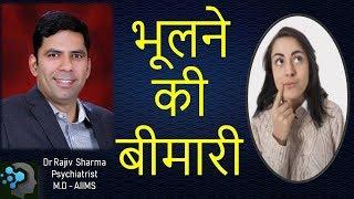 हम क्यों भूल जाते हैं?   Why do we forget ? in Hindi Dr Rajiv Sharma Psychiatrist