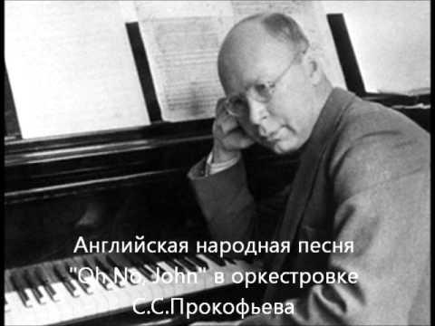 """""""Oh No, John"""" в оркестровке C.C.Прокофьева"""