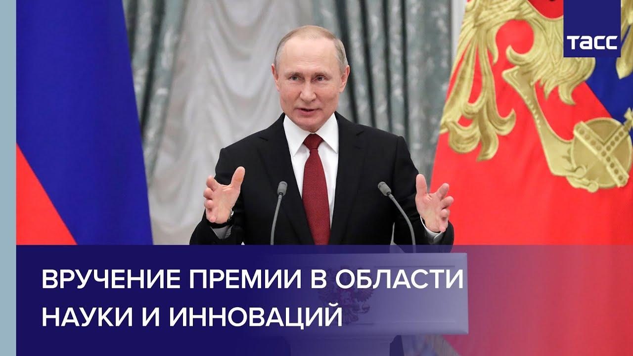 Владимир Путин вручил премии в области науки и инноваций молодым ученым за 2019 год
