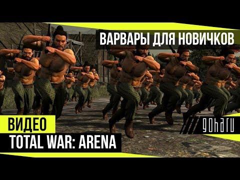 Total War: Arena - Варвары для новичков