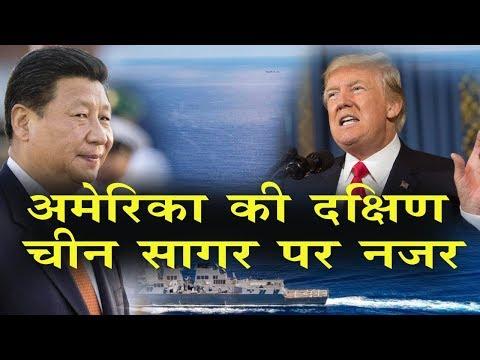 China के साथ South China sea पर पैर पसार सकता है America, मिले पुख्ता संकेत