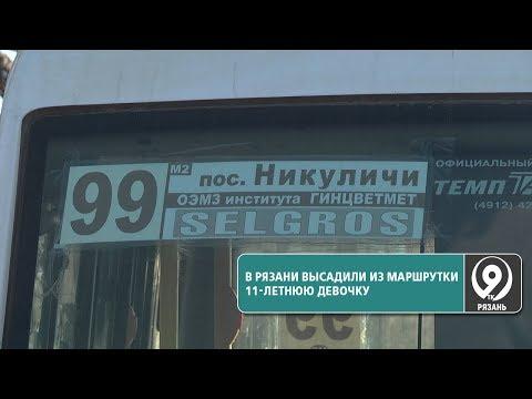 В Рязани девочку высадили из маршрутки за оплаченный проезд. «9 телеканал» Рязань