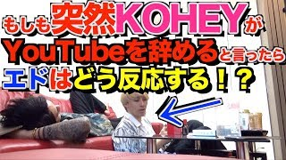 【ドッキリ】もしも突然KOHEYがYouTubeを辞めると言ったらエドはどう反応する!? thumbnail