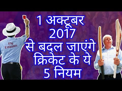List Of 5 New Cricket Rules Changed By ICC From 1st Of October 2017 Applied In IPL Also