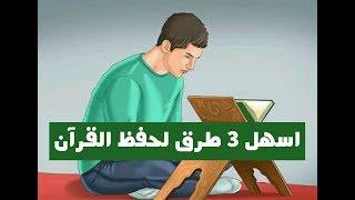 اسهل 3 طرق لحفظ القرآن الكريم. محمد مصطفي
