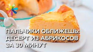 Как сделать пенник из абрикосов - Все буде добре - Выпуск 240 - 22.08.2013 - Все будет хорошо
