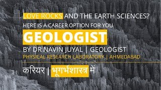 Career in Geology | By Geologist Dr Navin Juyal | Physical Research Laboratory, Ahmedabad