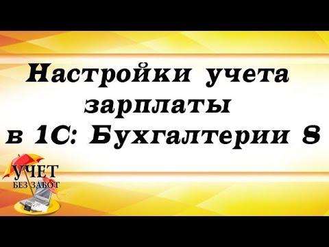 Табель учета рабочего времени в 1С  ЗУП ()