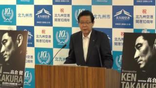 平成28年10月19日北九州市長定例記者会見