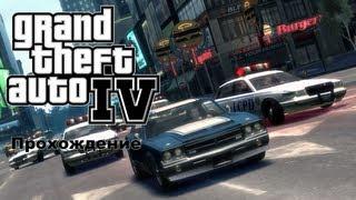 Grand Theft Auto IV #26 - Лучшие друзья навсегда