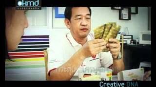 OKMD TV scoop creative dna 10 คุณเกษคง พรทวีวัฒน์