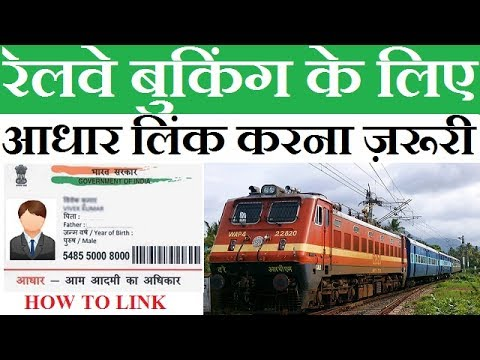 Link Aadhaar Card With IRCTC Before 31st July 2017