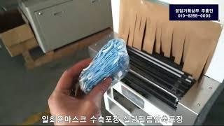 일회용마스크 수축실링포장 진공압축포장기