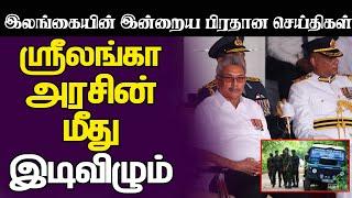 இலங்கையின் இன்றைய முக்கிய செய்திகள் 04-06-2020 | Sri Lanka News Tamil | Today Jaffna News