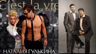 Наталия ГУЛЬКИНА и братья ШАХУНЦ - Се ля ви (2014)