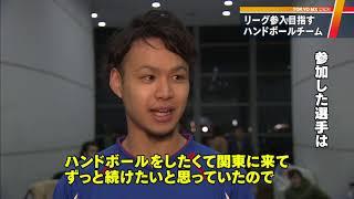東京に「ハンドボール新チーム」 目指せ日本リーグ!