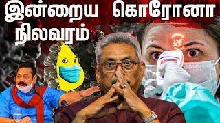 இலங்கையில் இன்றைய கொரோனா வைரஸ் நிலவரம் 18-04-2020   Today Sri Lanka Coronavirus