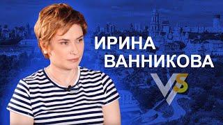 Ирина Ванникова: работа на Банковой, можно ли отказать президенту, чем страшна современная политика