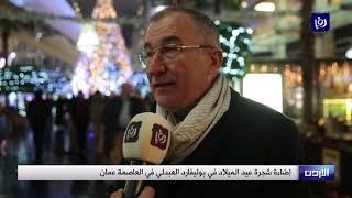 إضاءة شجرة عيد الميلاد في بوليفارد العبدلي بالعاصمة عمان  - (8-12-2018)