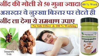 नींद की गोली से 10 गुना ज्यादा असरदार नुस्ख़ा 2 मिनट में नींद ला देगा ये रामबाण घरेलु उपाय Insomnia