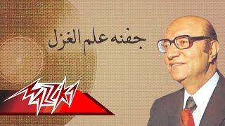 Jafnoho Alama El Ghazal - Mohamed Abd El Wahab جفنه علم الغزل - محمد عبد الوهاب