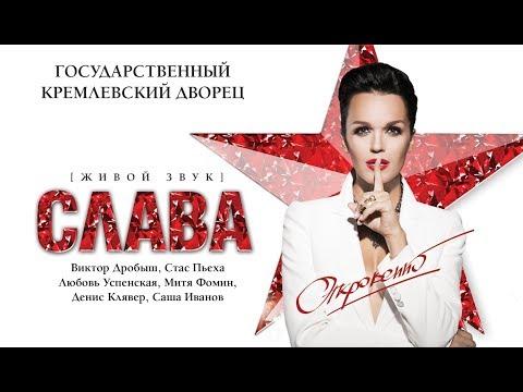 Слава @ Концерт «Откровенно» в Кремле, 2015 (Полный концерт)